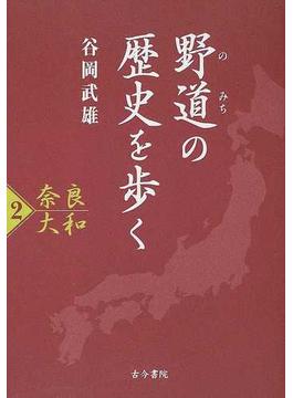 野道の歴史を歩く 2 奈良大和