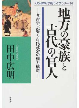 地方の豪族と古代の官人 考古学が解く古代社会の権力構造