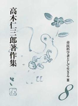 高木仁三郎著作集 8 市民科学者として生きる 2