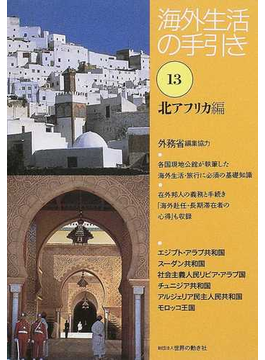 海外生活の手引き 第2版 13 北アフリカ編