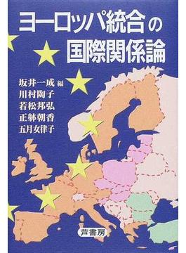 ヨーロッパ統合の国際関係論