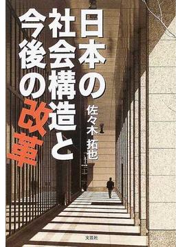 日本の社会構造と今後の改革