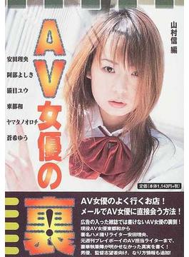 AV女優の裏!