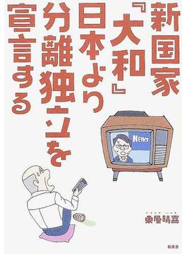 新国家『大和』日本より分離独立を宣言する