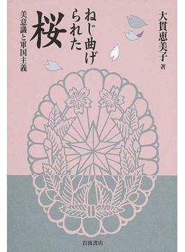 ねじ曲げられた桜 美意識と軍国主義