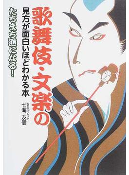 歌舞伎・文楽の見方が面白いほどわかる本