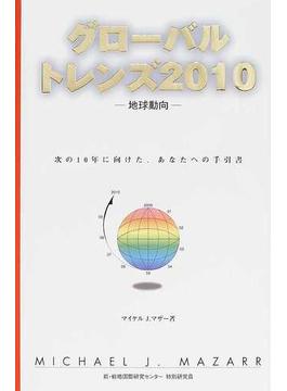 グローバルトレンズ2010 地球動向 次の十年を読む