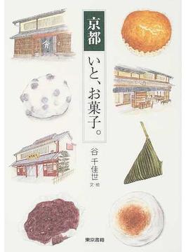 京都いと、お菓子。