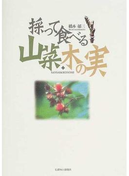 採って食べる山菜・木の実