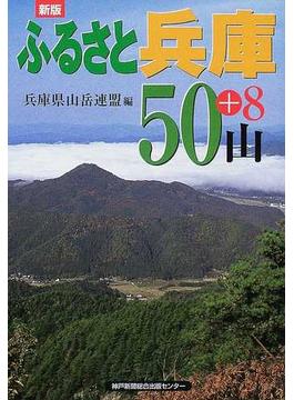 ふるさと兵庫50+8山 新版