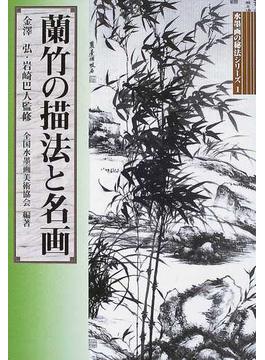 蘭竹の描法と名画