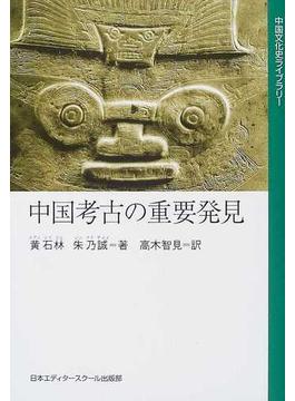 中国考古の重要発見