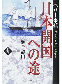ペリー来航日本開国への途 上巻
