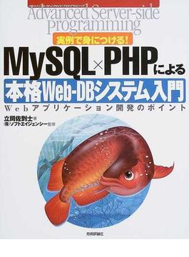 実例で身につける!MySQL×PHPによる本格Web‐DBシステム入門 Webアプリケーション開発のポイント
