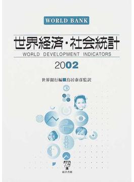 世界経済・社会統計 2002