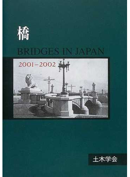 橋 Bridges in Japan 2001−2002