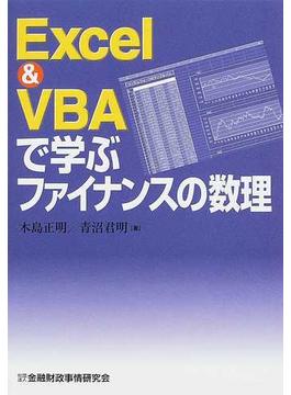 Excel & VBAで学ぶファイナンスの数理