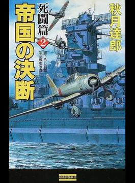 帝国の決断 死闘篇2(歴史群像新書)