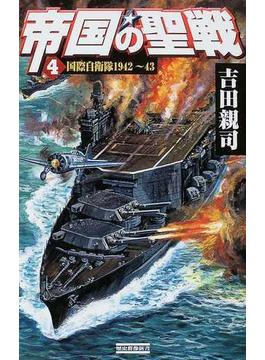 帝国の聖戦 4 国際自衛隊1942〜43(歴史群像新書)
