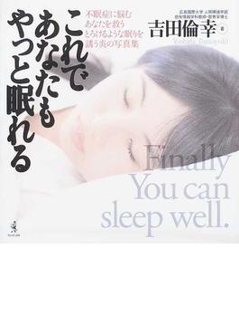これであなたもやっと眠れる 不眠症に悩むあなたを救うとろけるような眠りを誘う炎の写真集