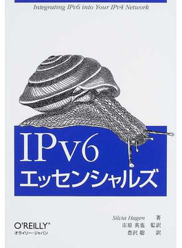 IPv6エッセンシャルズ Integrating IPv6 into your IPv4 network