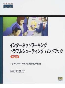 インターネットワーキングトラブルシューティングハンドブック ネットワークトラブル解決の手引き 第2版