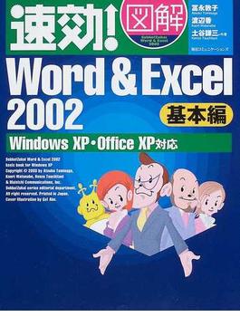 速効!図解Word & Excel 2002 基本編