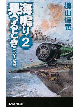 海鳴り果つるとき 2 フィジー沖海戦(C★NOVELS)