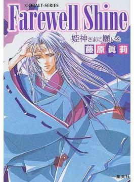 Farewell shine 姫神さまに願いを(コバルト文庫)