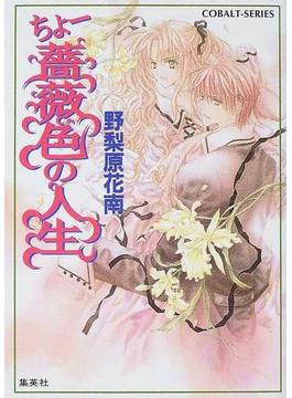 ちょー薔薇色の人生(コバルト文庫)