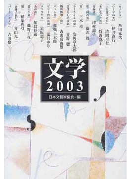 文学 2003