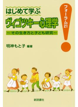 はじめて学ぶヴィゴツキー心理学 その生き方と子ども研究