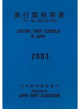 実行関税率表 2003