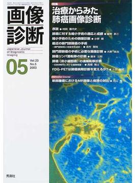 画像診断 Vol.23No.5 特集治療からみた肺癌画像診断