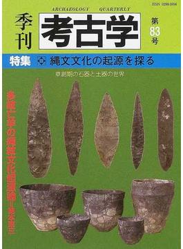 季刊考古学 第83号 特集・縄文文化の起源を探る
