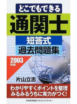 どこでもできる通関士短答式過去問題集 2003年版
