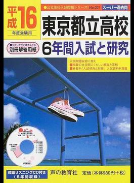 東京都立高校 6年間入試と研究 平成16年度受験用