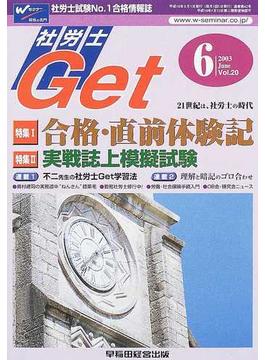 社労士Get Vol.20(2003−6) 特集合格・直前体験記/実戦誌上模擬試験