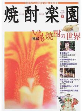 焼酎楽園 Vol.9 〈特集〉いも焼酎の世界