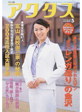 月刊北国アクタス 2003−5 探訪「レンガ造り」の金沢/富山「高校御三家」の秘密