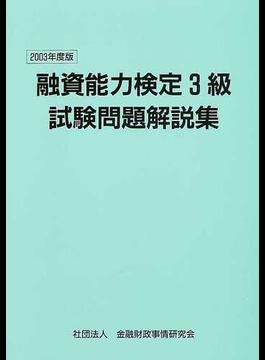 融資能力検定3級試験問題解説集 2003年度版