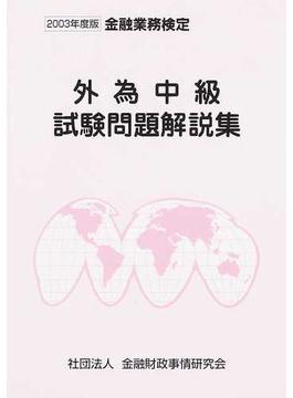 外為中級試験問題解説集 金融業務検定 2003年度版