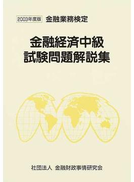 金融経済中級試験問題解説集 金融業務検定 2003年度版