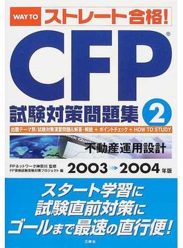 WAY TO「ストレート合格!」CFP試験対策問題集 2003→2004年版2 不動産運用設計