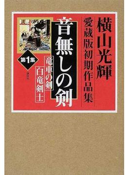 横山光輝愛蔵版初期作品集 第1集 音無しの剣