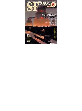 SFマガジン 拡がりゆく小説-スプロール・フィクション特集 2003.6
