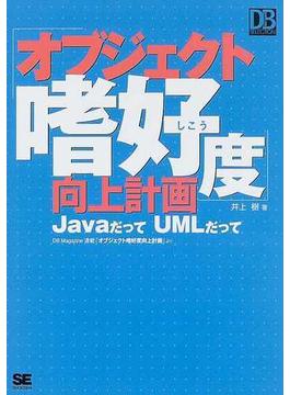オブジェクト嗜好度向上計画 JavaだってUMLだって DB Magazine連載「オブジェクト嗜好度向上計画」より