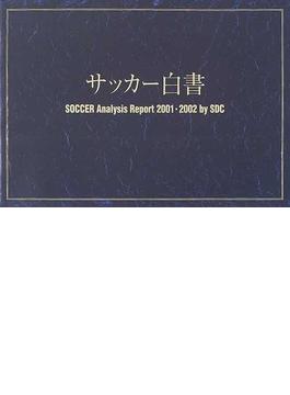 サッカー白書 Soccer analysis report by SDC 2001・2002