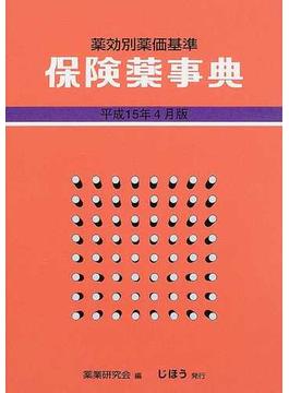 保険薬事典 薬効別薬価基準 平成15年4月版
