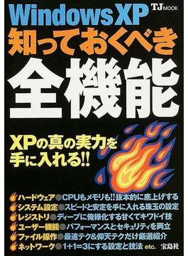 Windows XP知っておくべき全機能